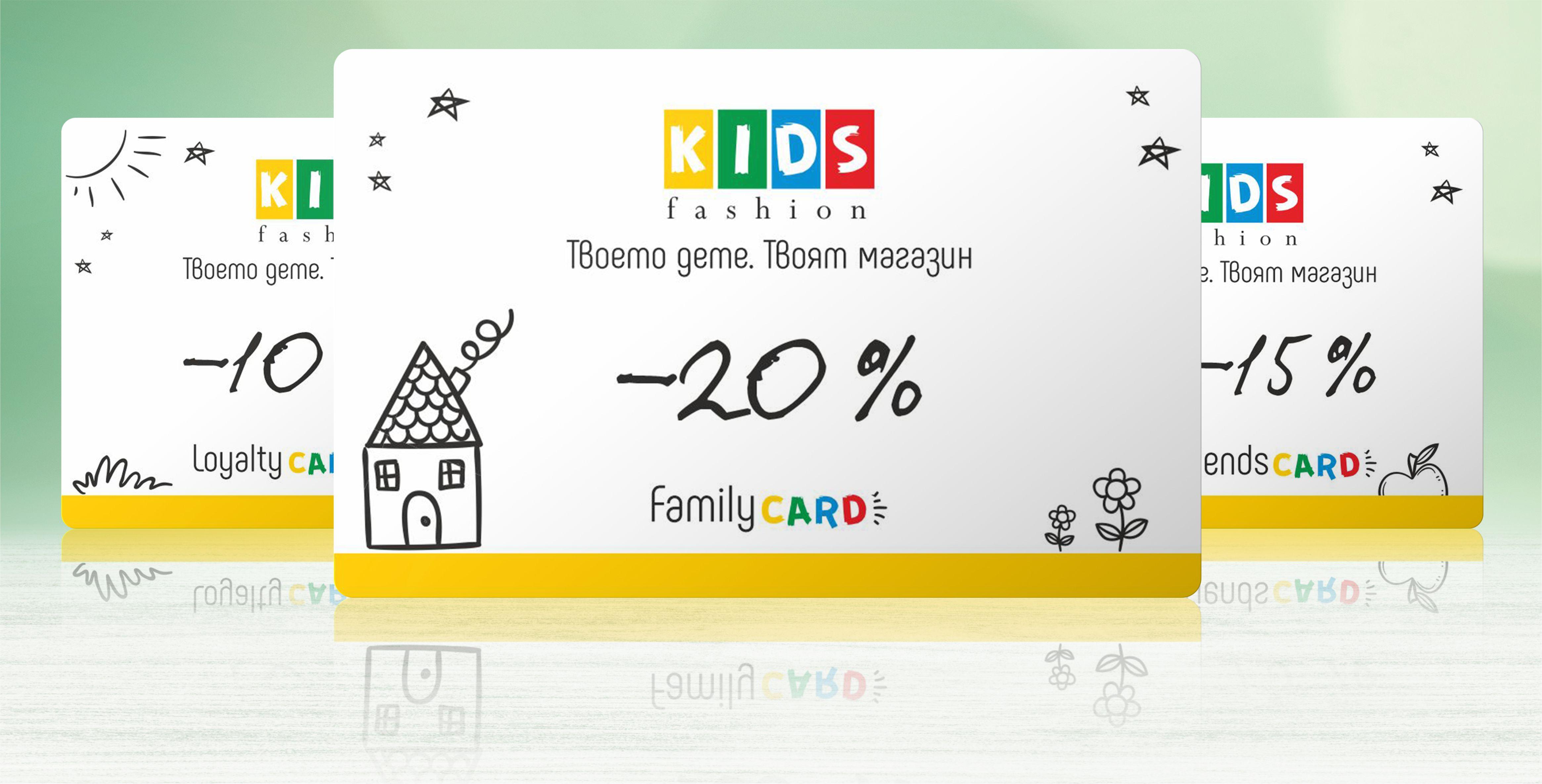 Клубна карта kidsfashion.bg