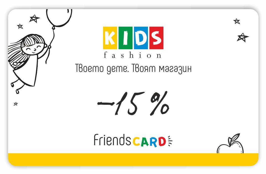 KIDS fashion Family card