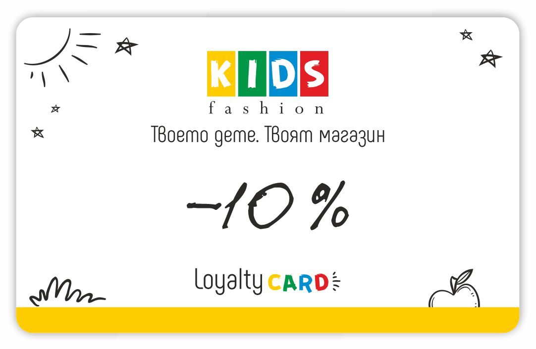 KIDS fashion Loyalty card
